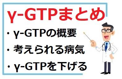γ-GTPの概要、考えられる病気、γ-GTPを下げる