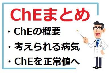 ChE(コリンエステラーゼ)の概要、考えられる病気、ChE(コリンエステラーゼ)を正常値にする方法まとめ
